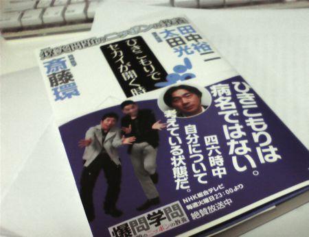 200804hikikomori.jpg